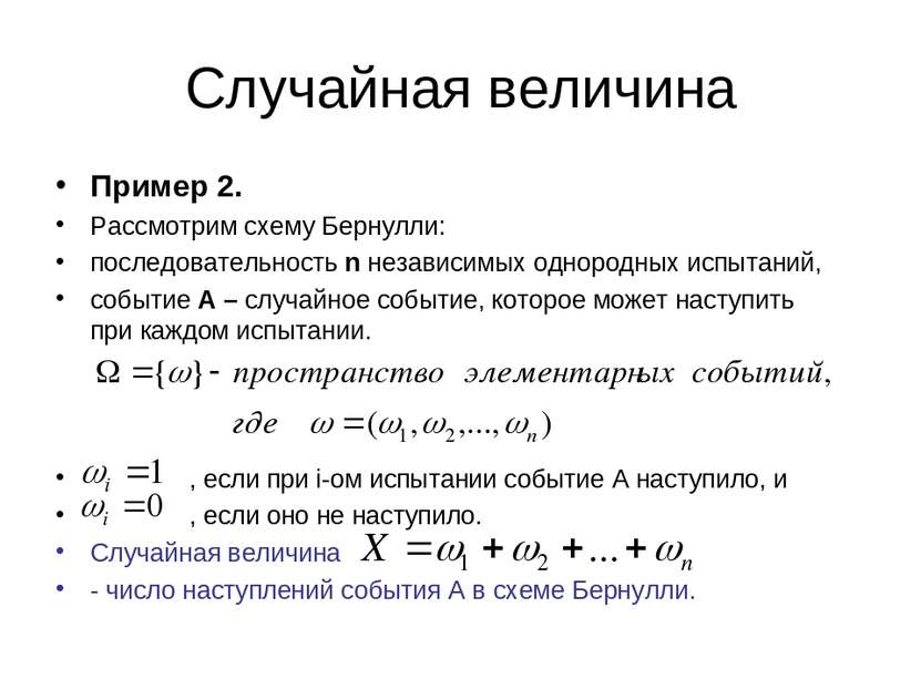 Случайная величина Пример 2. Рассмотрим схему Бернулли: последовательность n ...