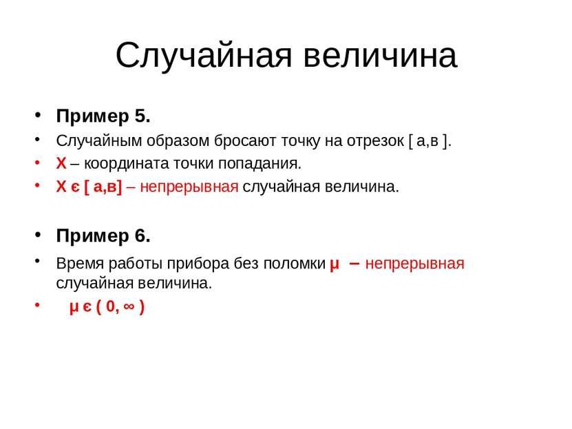 Случайная величина Пример 5. Случайным образом бросают точку на отрезок [ а,в...