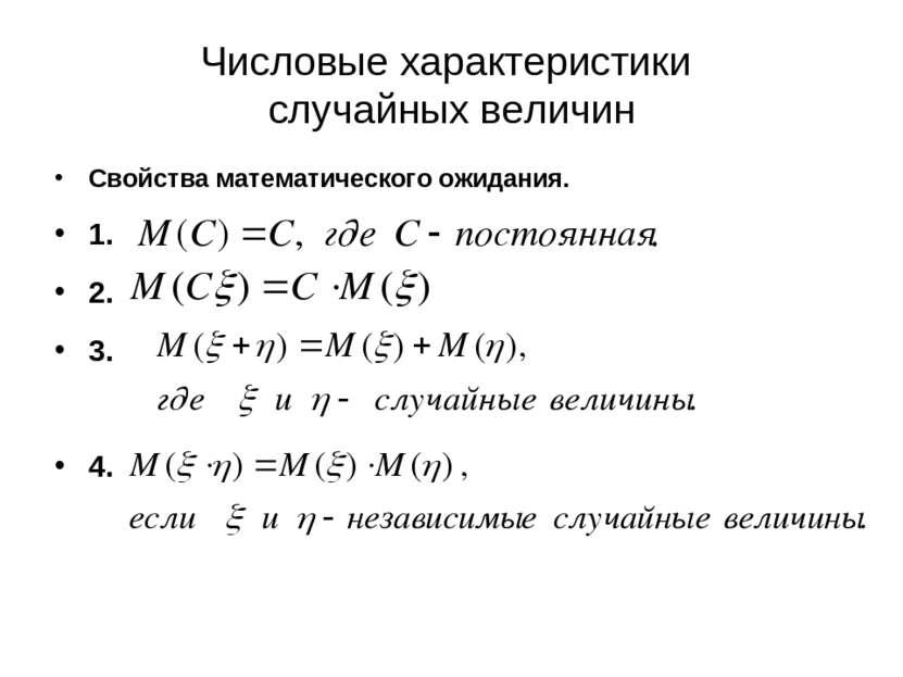 Числовые характеристики случайных величин Свойства математического ожидания. ...