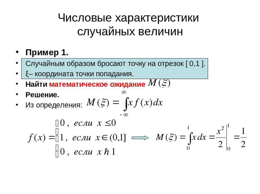 Числовые характеристики случайных величин Пример 1. Случайным образом бросают...