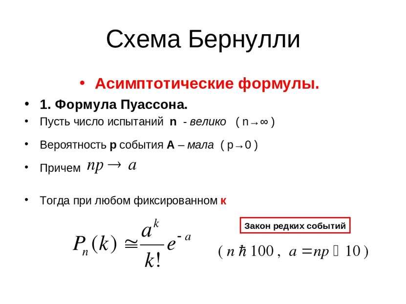 Схема Бернулли Асимптотические формулы. 1. Формула Пуассона. Пусть число испы...
