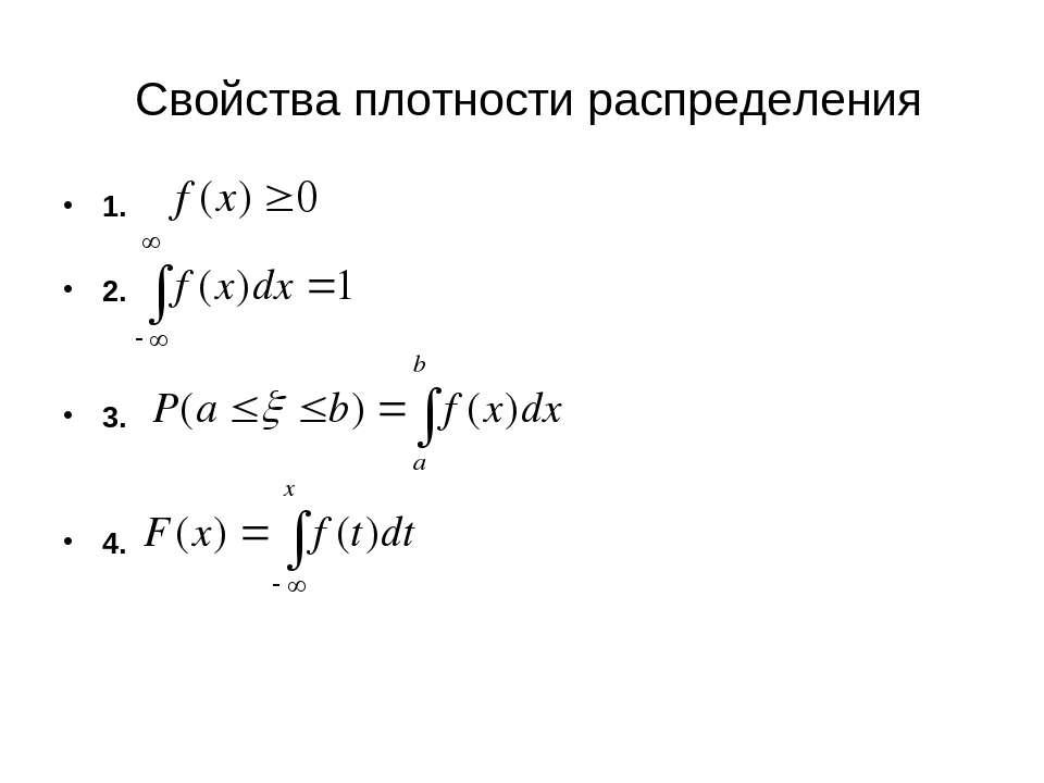 Свойства плотности распределения 1. 2. 3. 4.