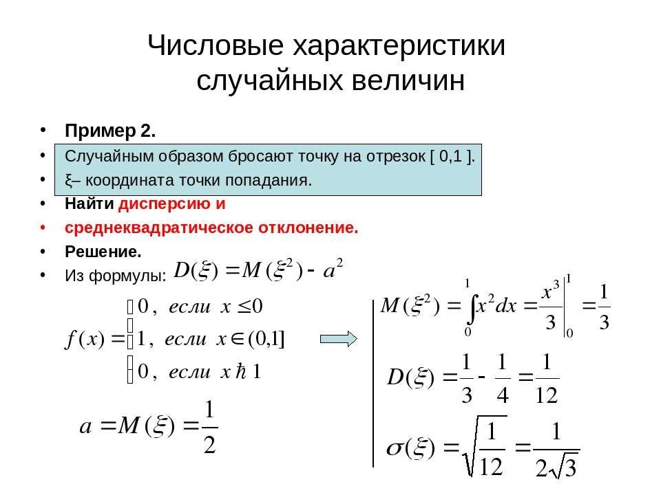 Числовые характеристики случайных величин Пример 2. Случайным образом бросают...