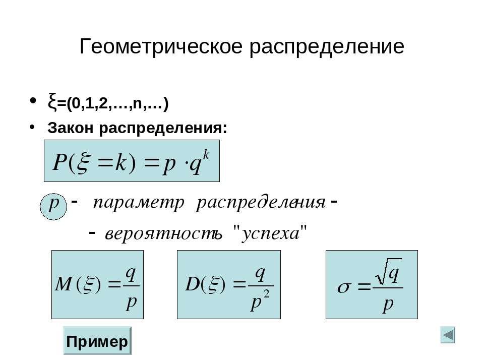 Геометрическое распределение ξ=(0,1,2,…,n,…) Закон распределения: Пример