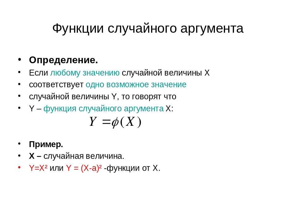 Функции случайного аргумента Определение. Если любому значению случайной вели...