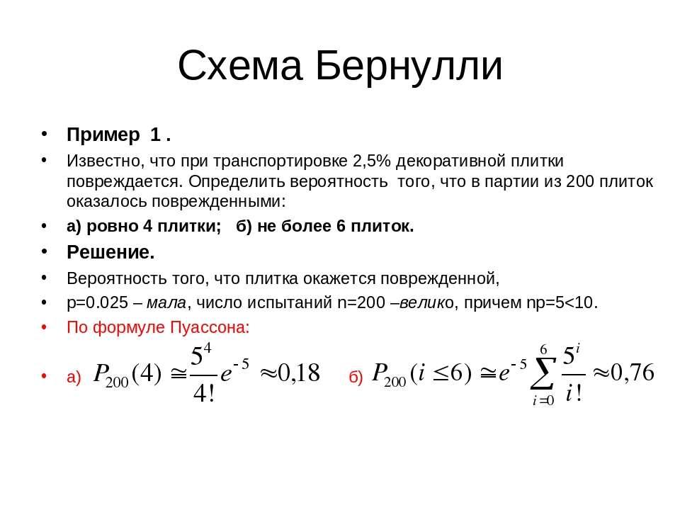 Схема Бернулли Пример 1 . Известно, что при транспортировке 2,5% декоративной...