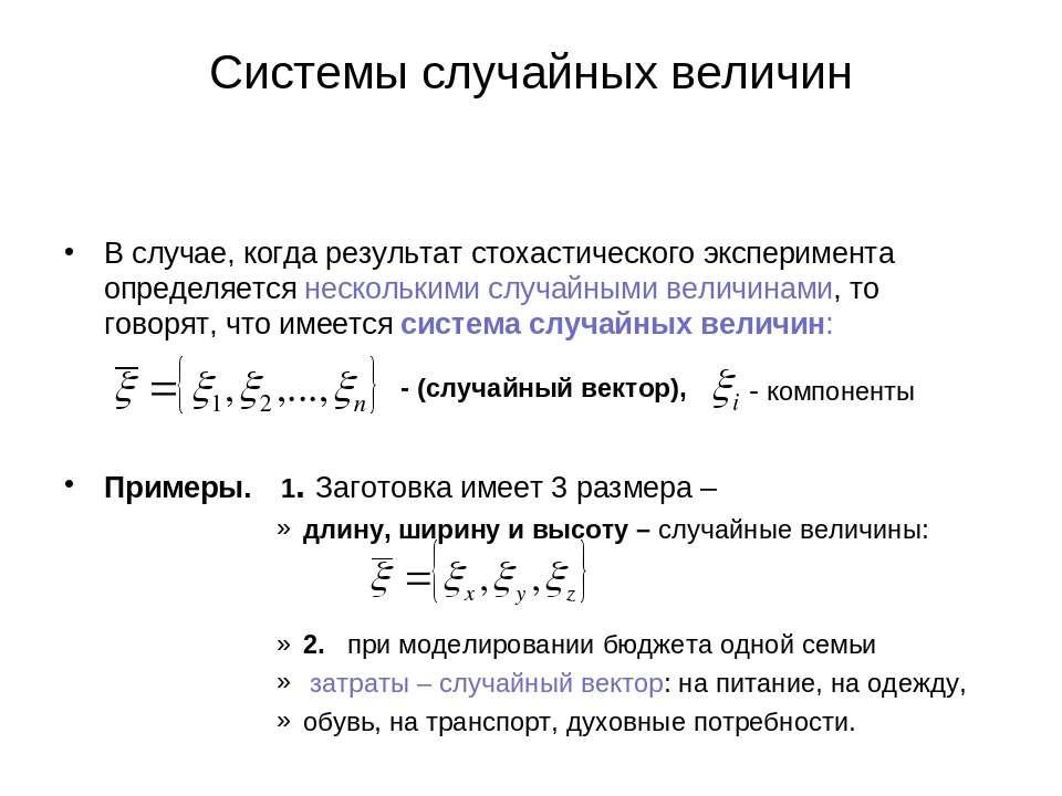 Системы случайных величин В случае, когда результат стохастического экспериме...