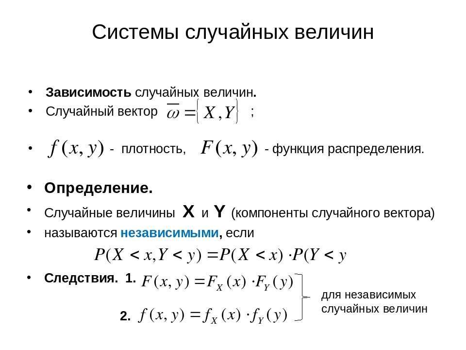 Системы случайных величин Зависимость случайных величин. Случайный вектор ; -...