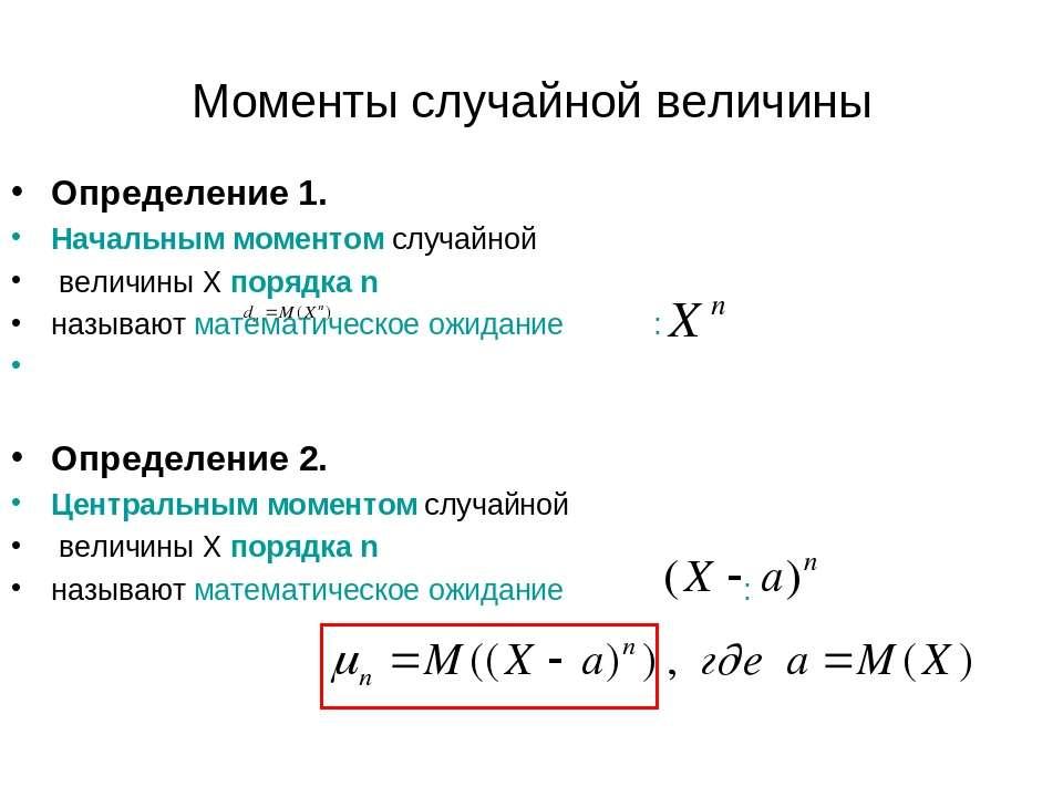 Моменты случайной величины Определение 1. Начальным моментом случайной величи...