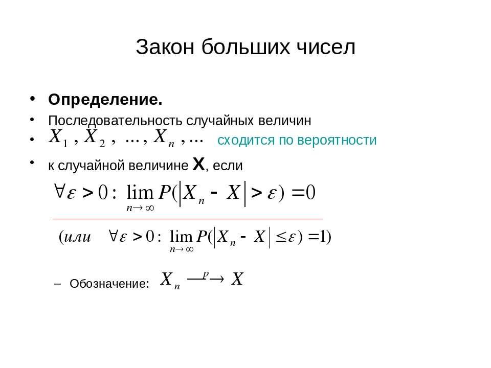 Закон больших чисел Определение. Последовательность случайных величин сходитс...