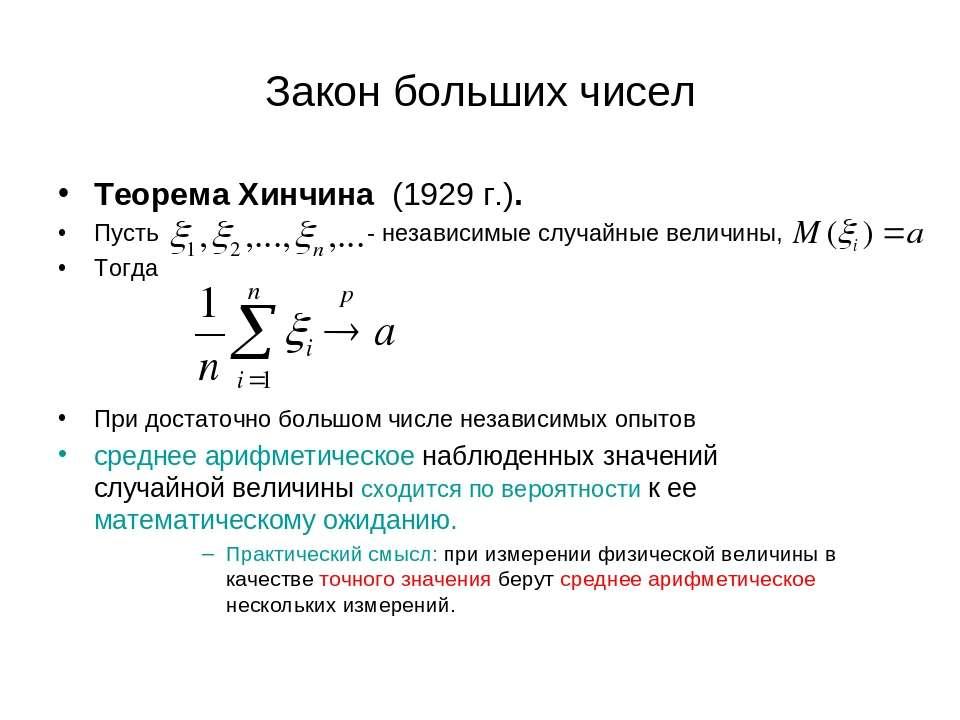 Закон больших чисел Теорема Хинчина (1929 г.). Пусть - независимые случайные ...