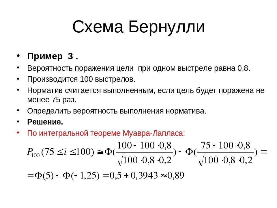 Схема Бернулли Пример 3 . Вероятность поражения цели при одном выстреле равна...