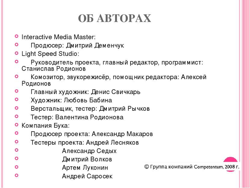 ОБ АВТОРАХ Interactive Media Master: Продюсер: Дмитрий Деменчук Light Speed ...