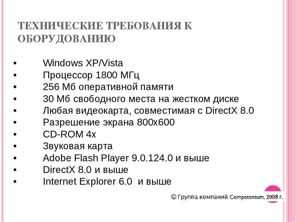 ТЕХНИЧЕСКИЕ ТРЕБОВАНИЯ К ОБОРУДОВАНИЮ • Windows XP/Vista • Процессор 1800 МГц...