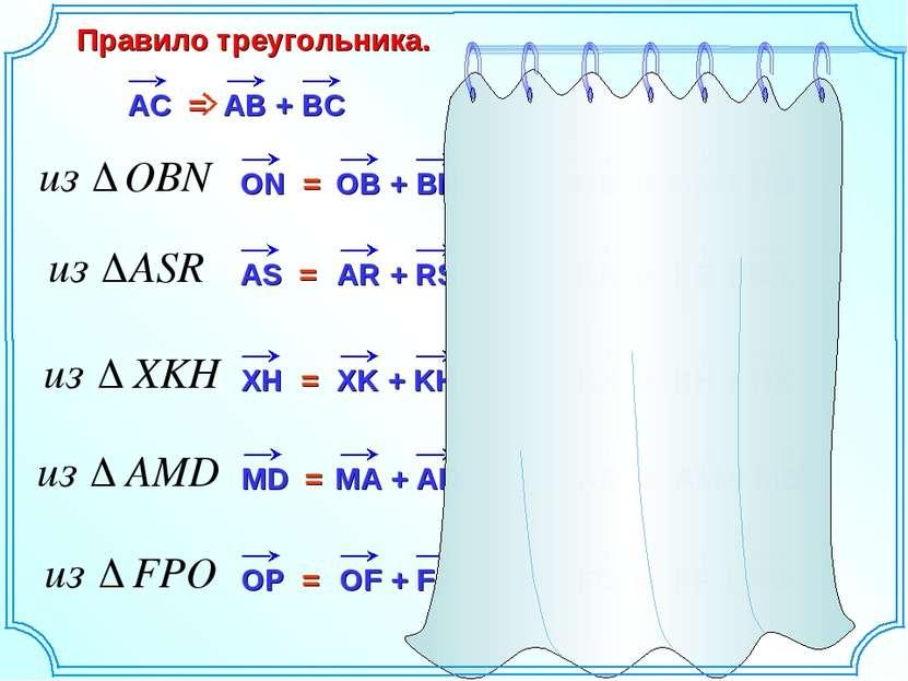 Правило треугольника. АС = OB = RA = KX = AD = FO =