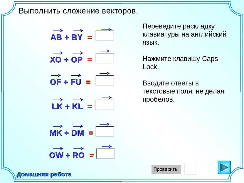 Выполнить сложение векторов. Переведите раскладку клавиатуры на английский яз...