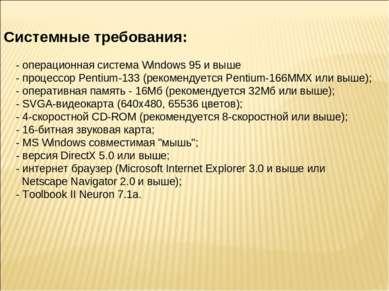 Системные требования: - операционная система Windows 95 и выше - процессор Pe...