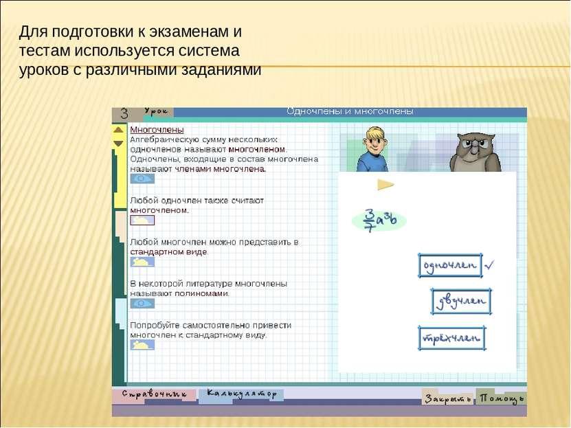 Для подготовки к экзаменам и тестам используется система уроков с различными ...