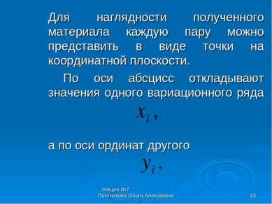 лекция №7 Постникова Ольга Алексеевна * Для наглядности полученного материала...