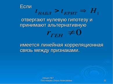 лекция №7 Постникова Ольга Алексеевна * Если отвергают нулевую гипотезу и при...