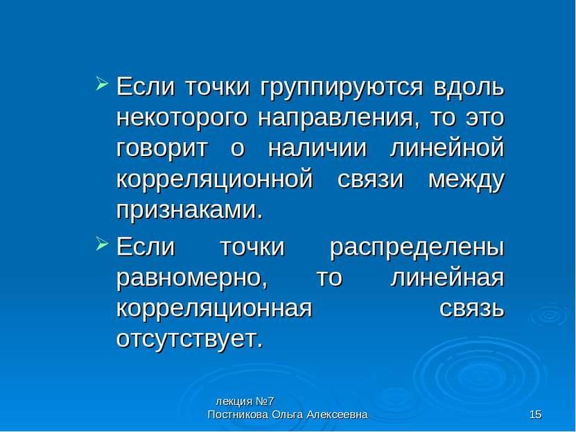 лекция №7 Постникова Ольга Алексеевна * Если точки группируются вдоль некотор...