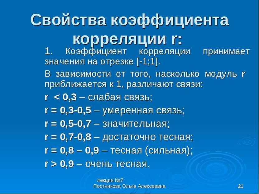 лекция №7 Постникова Ольга Алексеевна * Свойства коэффициента корреляции r: 1...