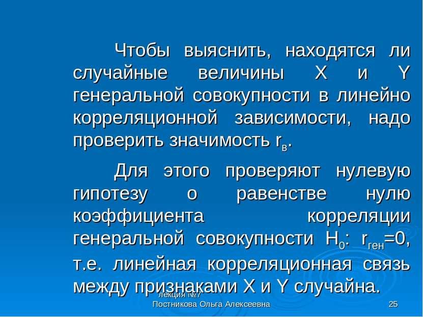 лекция №7 Постникова Ольга Алексеевна * Чтобы выяснить, находятся ли случайны...