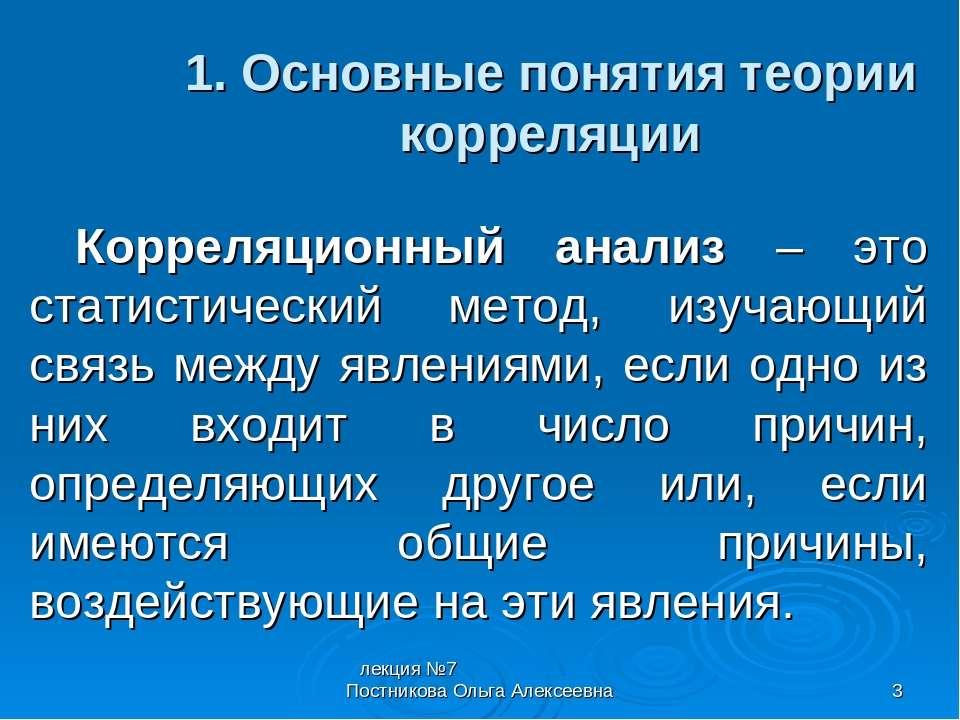 лекция №7 Постникова Ольга Алексеевна * 1. Основные понятия теории корреляции...