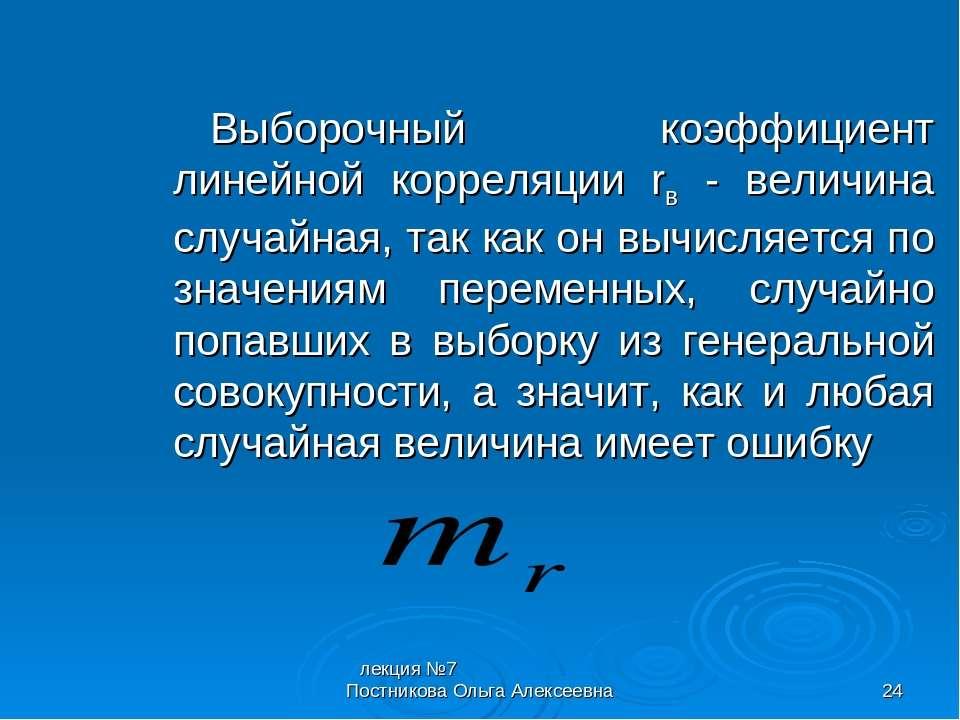 лекция №7 Постникова Ольга Алексеевна * Выборочный коэффициент линейной корре...