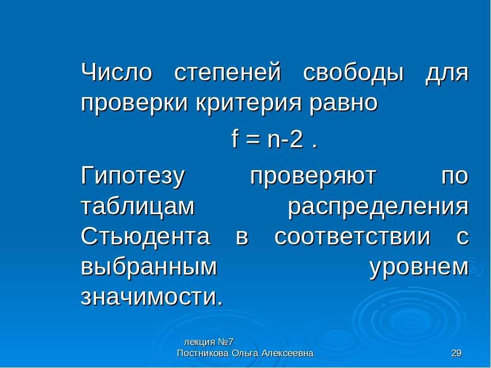 лекция №7 Постникова Ольга Алексеевна * Число степеней свободы для проверки к...