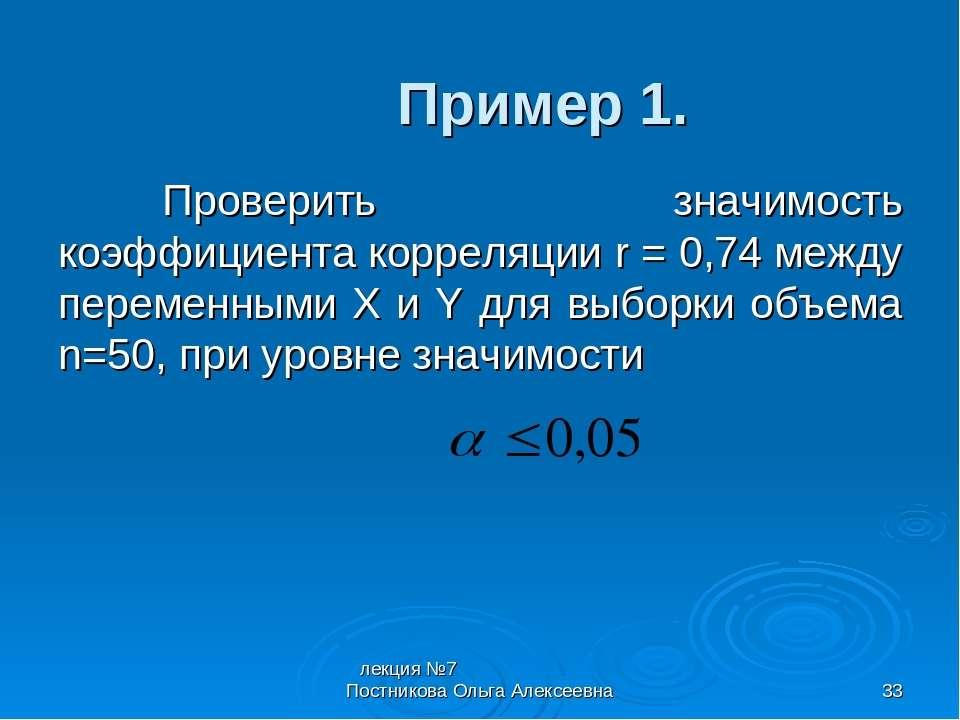 лекция №7 Постникова Ольга Алексеевна * Пример 1. Проверить значимость коэффи...