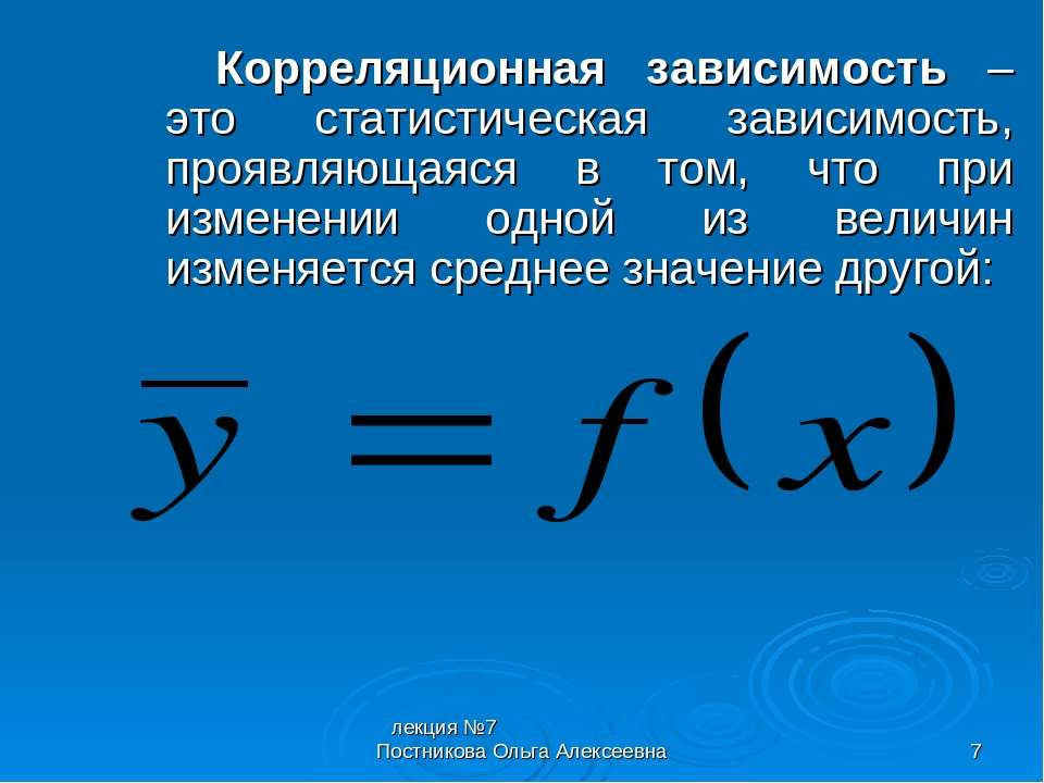 лекция №7 Постникова Ольга Алексеевна * Корреляционная зависимость – это стат...