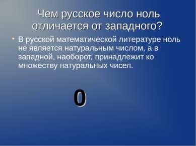 Чем русское число ноль отличается от западного? В русской математической лите...