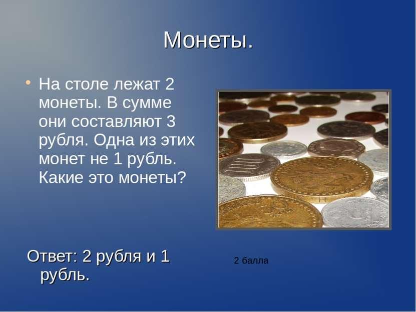Монеты. На столе лежат 2 монеты. В сумме они составляют 3 рубля. Одна из этих...