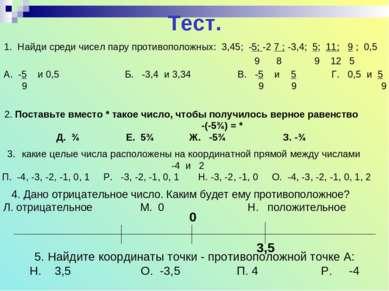 Тест. 1. Найди среди чисел пару противоположных: 3,45; -5; -2 7 ; -3,4; 5; 11...