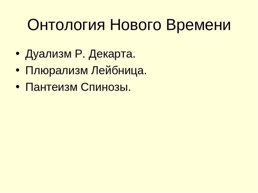 Онтология Нового Времени Дуализм Р. Декарта. Плюрализм Лейбница. Пантеизм Спи...