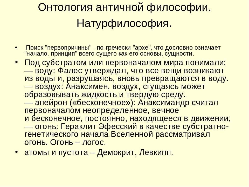 """Онтология античной философии. Натурфилософия. Поиск """"первопричины"""" - по-грече..."""