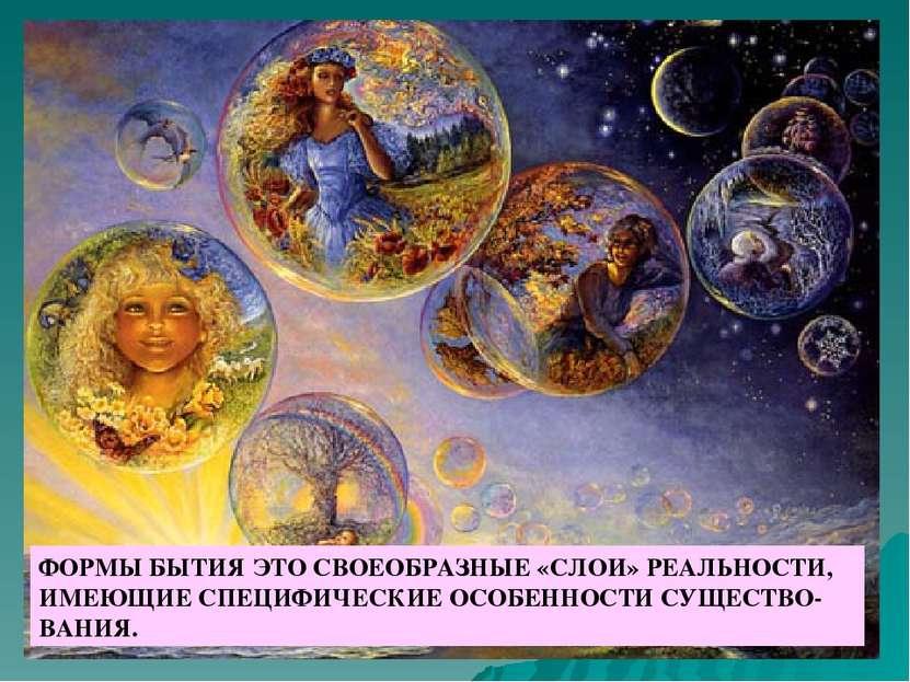 ФОРМЫ БЫТИЯ ЭТО СВОЕОБРАЗНЫЕ «СЛОИ» РЕАЛЬНОСТИ, ИМЕЮЩИЕ СПЕЦИФИЧЕСКИЕ ОСОБЕНН...