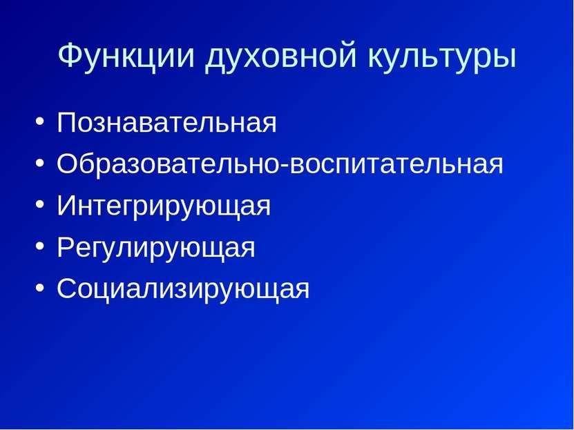Функции духовной культуры Познавательная Образовательно-воспитательная Интегр...