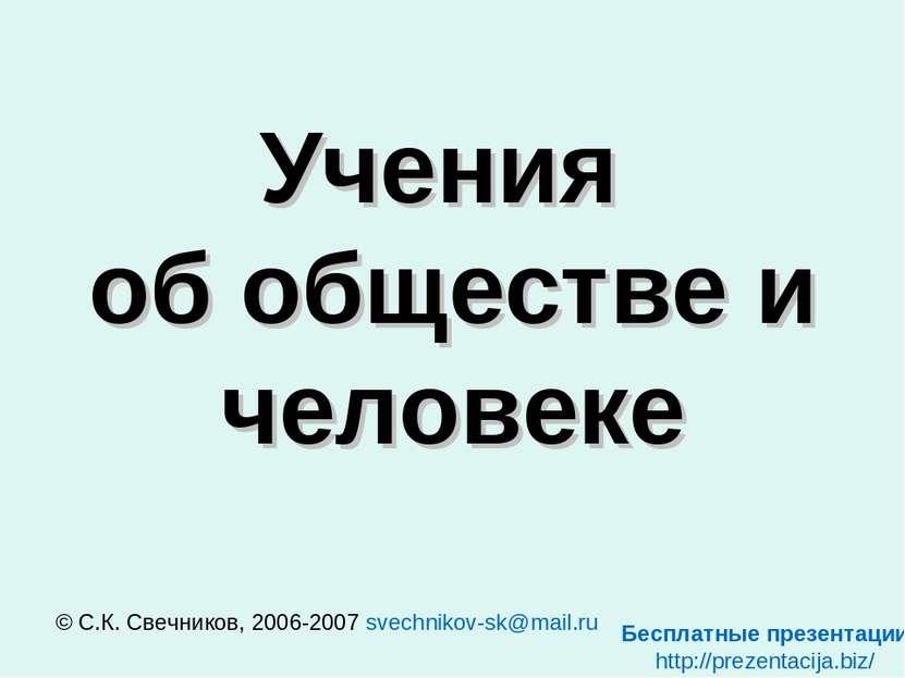 Учения об обществе и человеке © С.К. Свечников, 2006-2007 svechnikov-sk@mail....