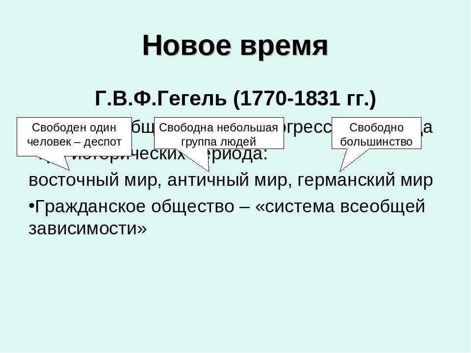 Новое время Г.В.Ф.Гегель (1770-1831 гг.) Критерий общественного прогресса – с...