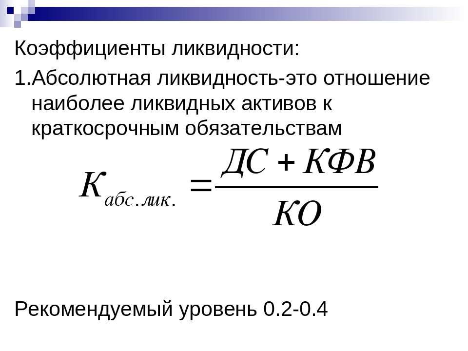 Абсолютное отношение формула
