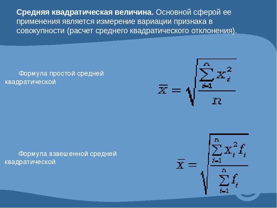 Для вычисления среднего квадратического отклонения воспользуемся вспомогательной таблицей 8 (где