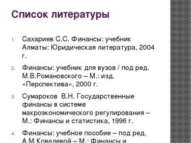 Список литературы Сахариев С.С. Финансы: учебник Алматы: Юридическая литерату...