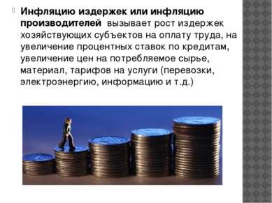 Инфляцию издержек или инфляцию производителей вызывает рост издержек хозяйств...