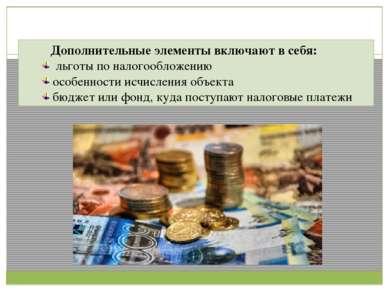 Дополнительные элементы включают в себя: льготы по налогообложению особенност...