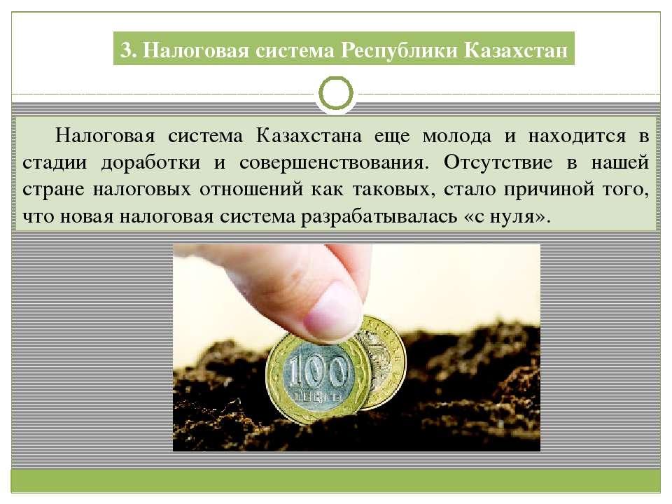 3. Налоговая система Республики Казахстан Налоговая система Казахстана еще мо...