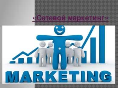 «Сетевой маркетинг»