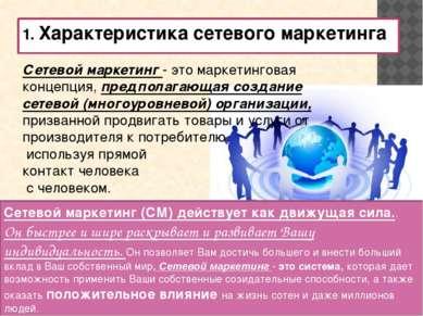 1. Характеристика сетевого маркетинга Сетевой маркетинг - это маркетинговая к...