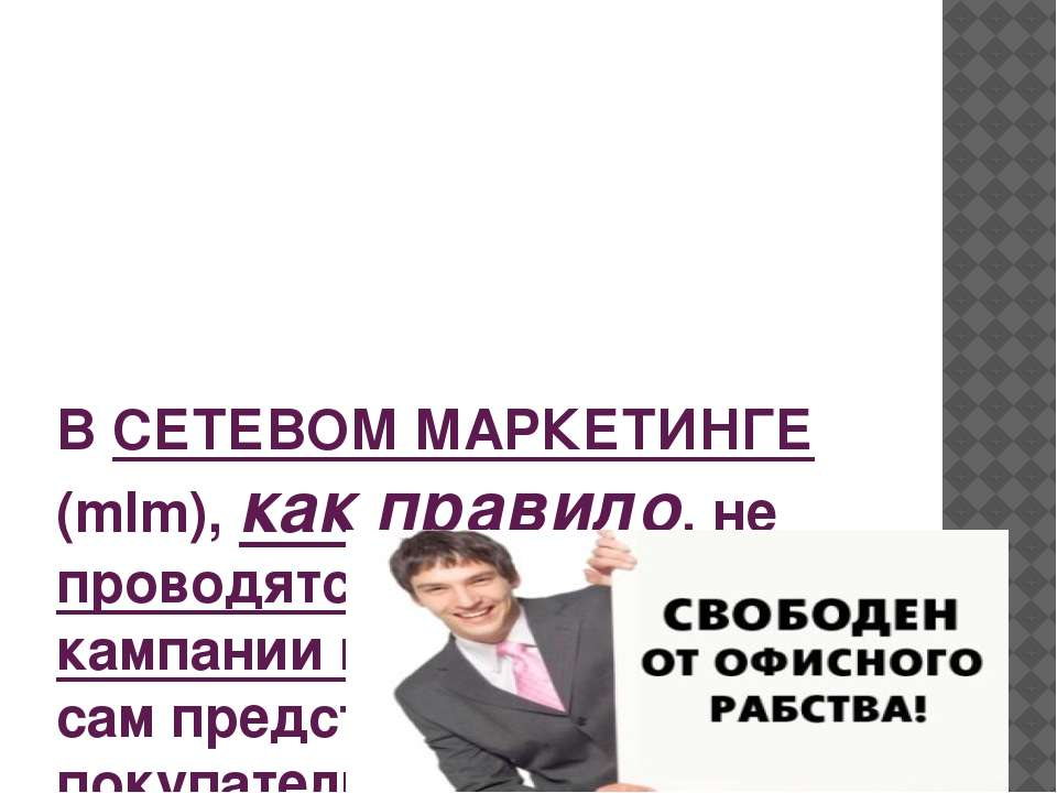 В СЕТЕВОМ МАРКЕТИНГЕ (mlm), как правило, не проводятся рекламные кампании в С...